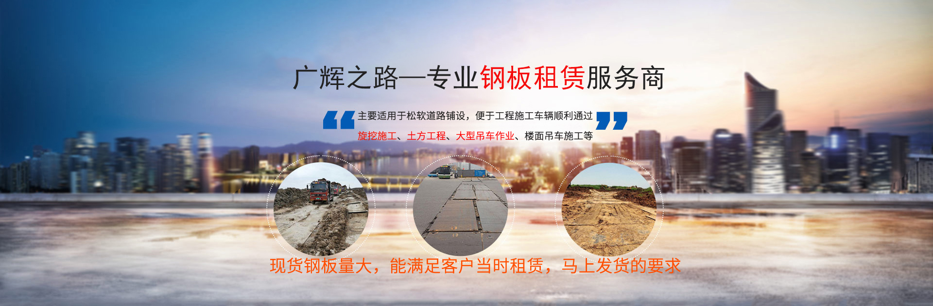 青岛路面钢板租赁