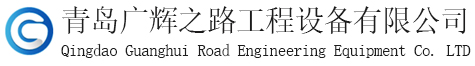 青岛广辉之路工程设备有限公司